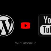 آموزش وردپرس یوتیوب
