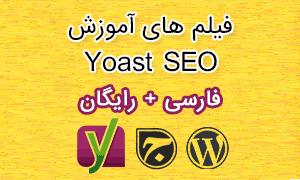 آموزش افزونه Yoast SEO