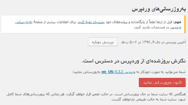 صفحه به روز رسانی های وردپرس