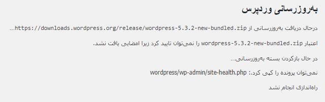 خطای نمی توان پرونده را کپی کرد wordpress/wp-admin/site-health.php