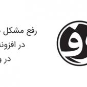 رفع مشکل تاریخ شمسی در افزونه وردپرس فارسی