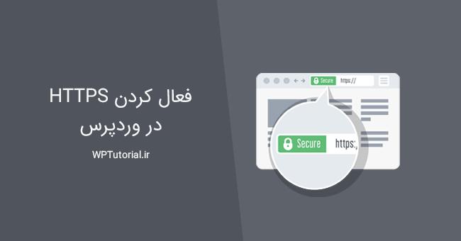 فعال سازی HTTPs در وردپرس