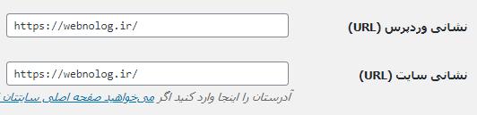 فعال کردن HTTPs روی وردپرس