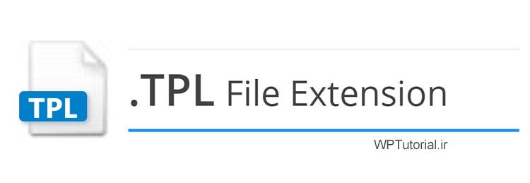 فایل TPL چیست