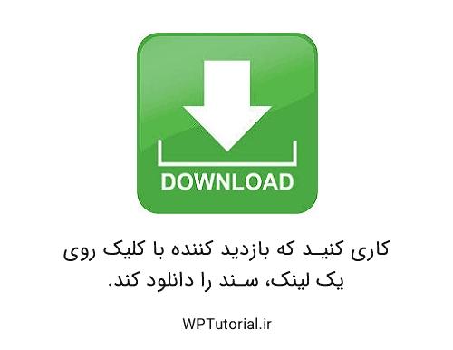 اجبار به دانلود یک فایل یا تصویر با کلیک روی لینک