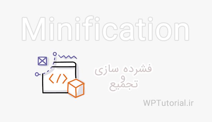 Minification چیست
