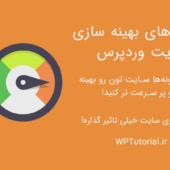 افزونههای وردپرس برای بهینه سازی خودکار سایت
