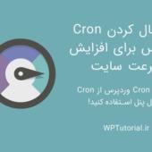 چطور wp-cron.php را برای افزایش سرعت سایت غیرفعال کنیم