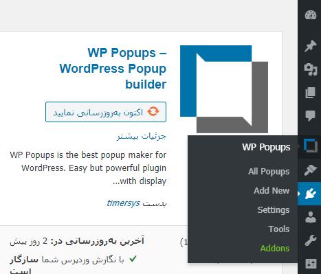 نصب و فعال سازی WP Popups