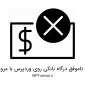 حل مشکل پرداخت ناموفق در گوگل کروم روی وردپرس