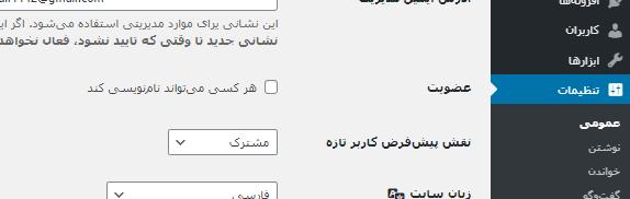 تنظیمات ثبت نام در وردپرس
