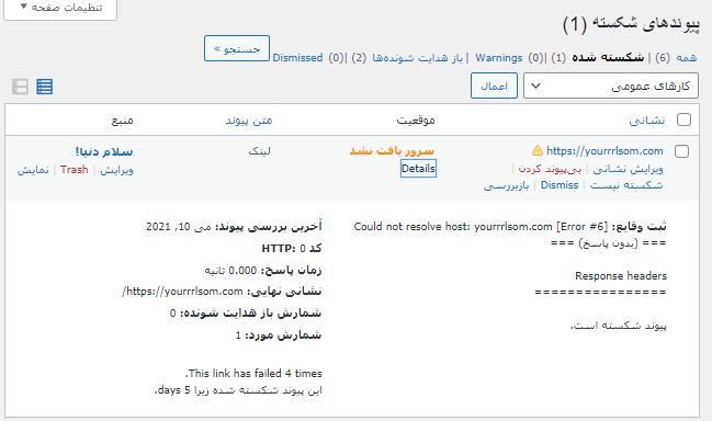 صفحه نتایج جستجوی پیوندهای Broken Link Checker