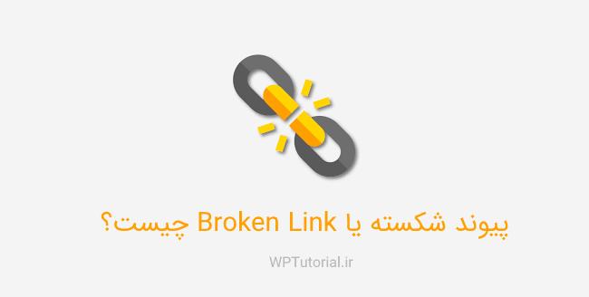 Broken Link چیست