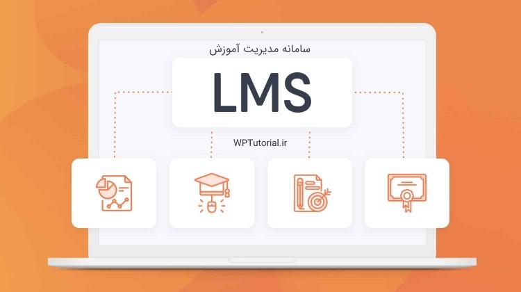 سامانه LMS چیست