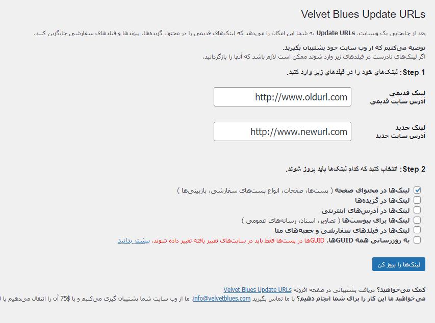 افزونه Velvet Blues Update URLs