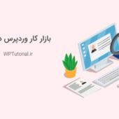 بازار کار وردپرس در ایران