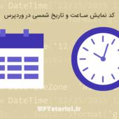 کد نمایش ساعت و تاریخ شمسی در وردپرس