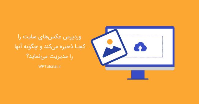 وردپرس عکس های سایت شما را کجا ذخیره می کند