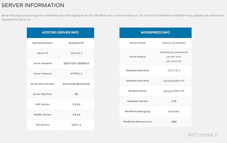افزونه Server Info