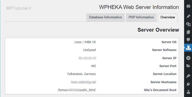 افزونه Web Server Information