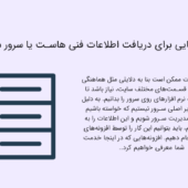 افزونه های وردپرس دریافت اطلاعات فنی سرور سایت