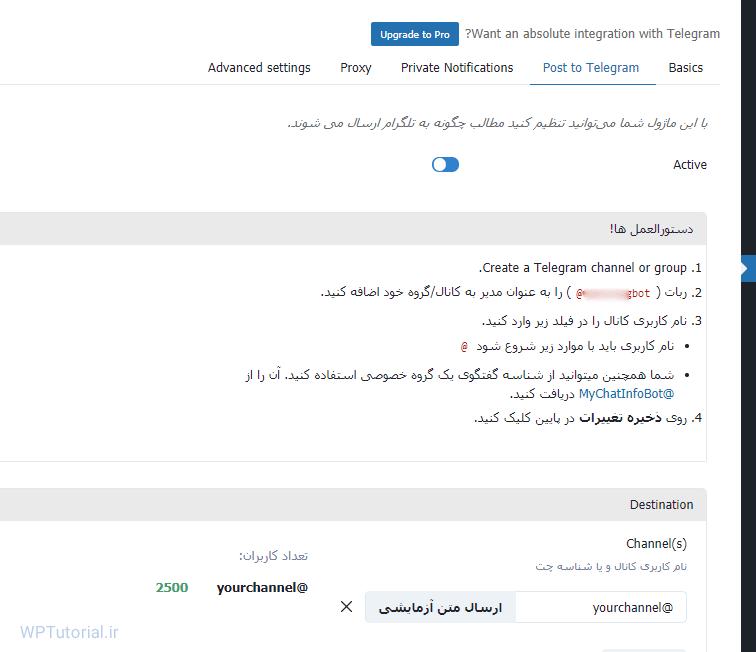 تنظیمات ارسال نوشته به تلگرام با WP Telegram