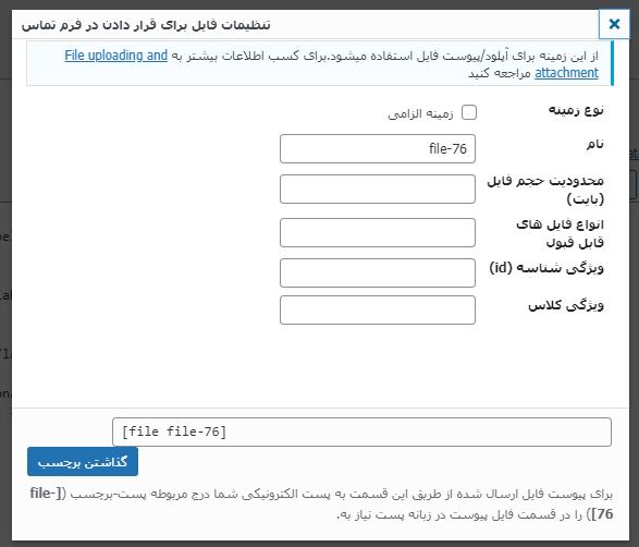 جعبهٔ گذاشتن گزینهٔ دریافت فایل در فرم تماس ۷